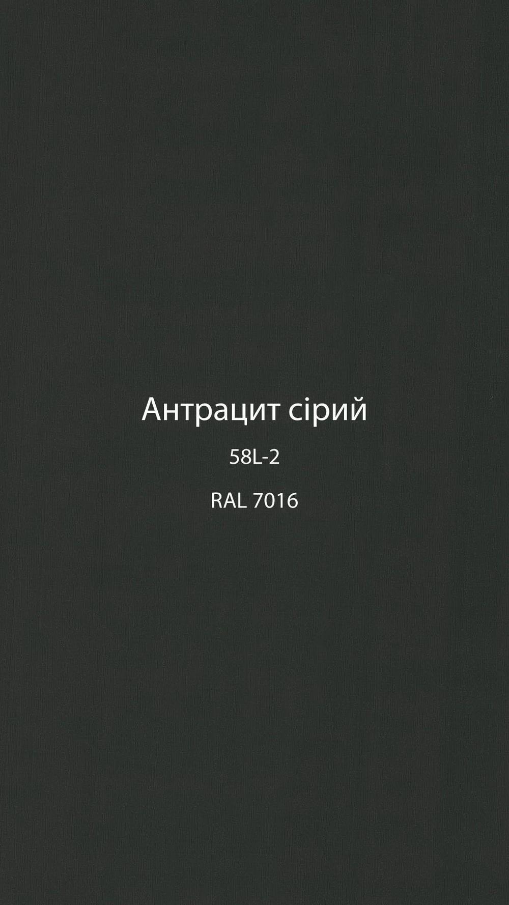 Антрацит сірий - колір ламінації профілів заводу EKIPAZH