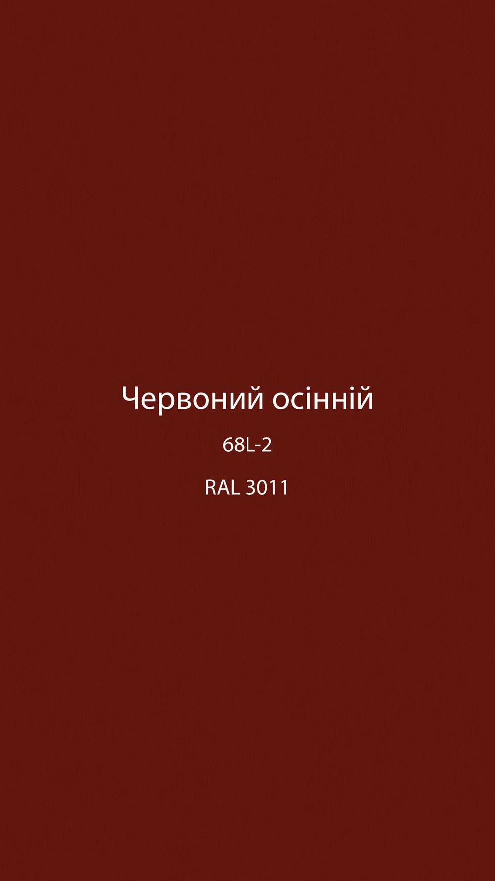 Червоний осінній - колір ламінації профілів заводу EKIPAZH