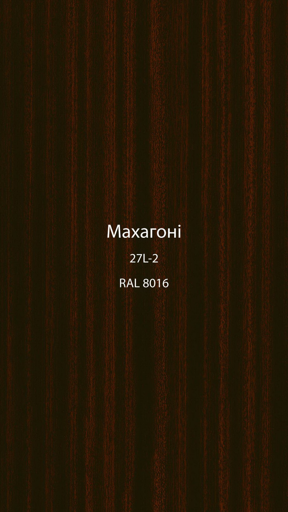 Махагоні - колір ламінації профілів заводу EKIPAZH
