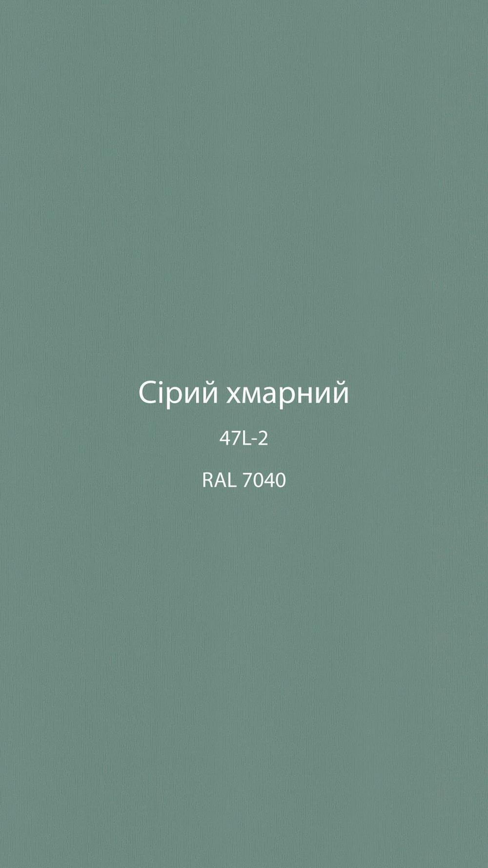 Сірий хмарний - колір ламінації профілів заводу EKIPAZH