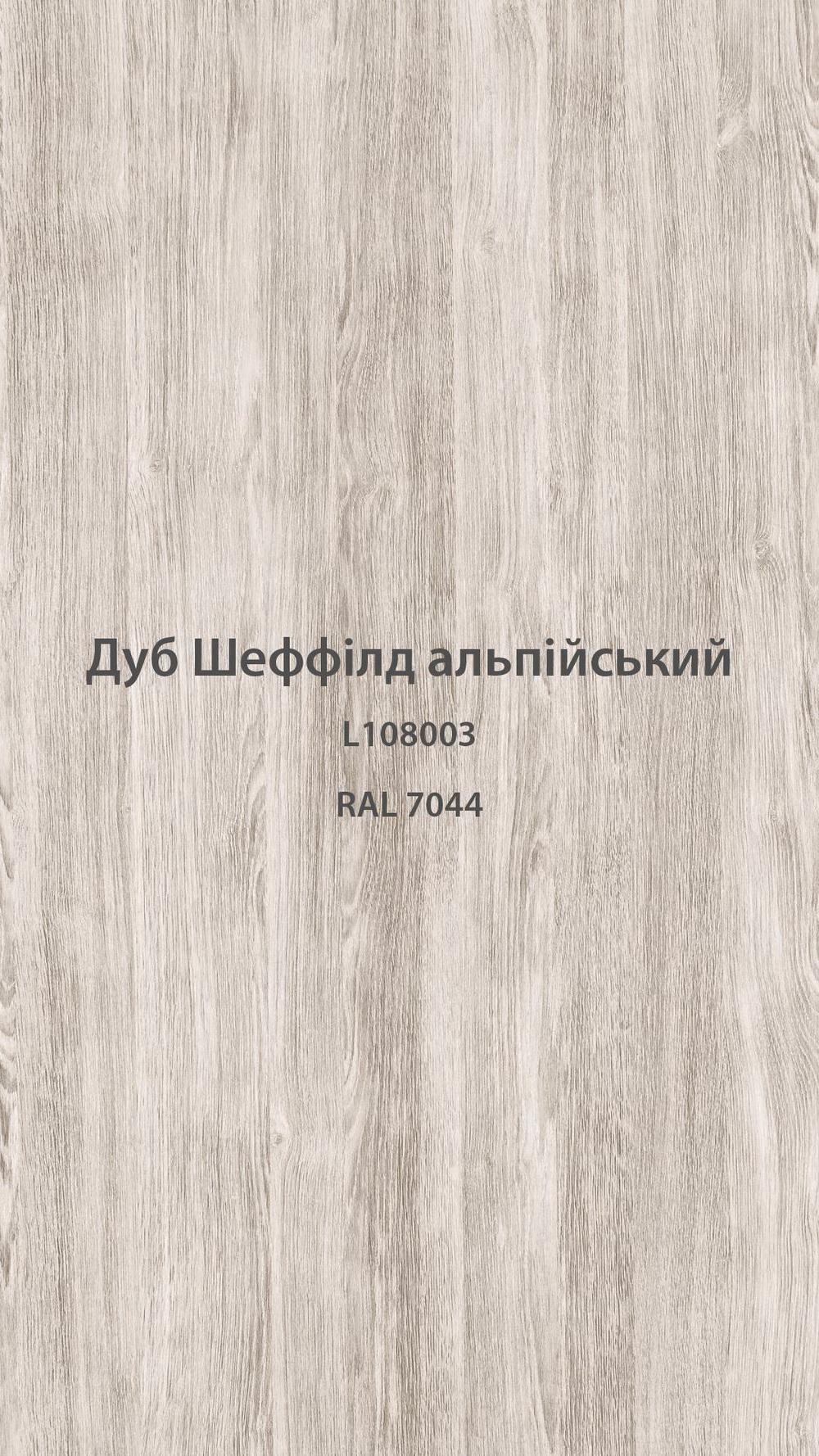 Дуб Шеффілд альпійський - колір ламінації профілів заводу EKIPAZH