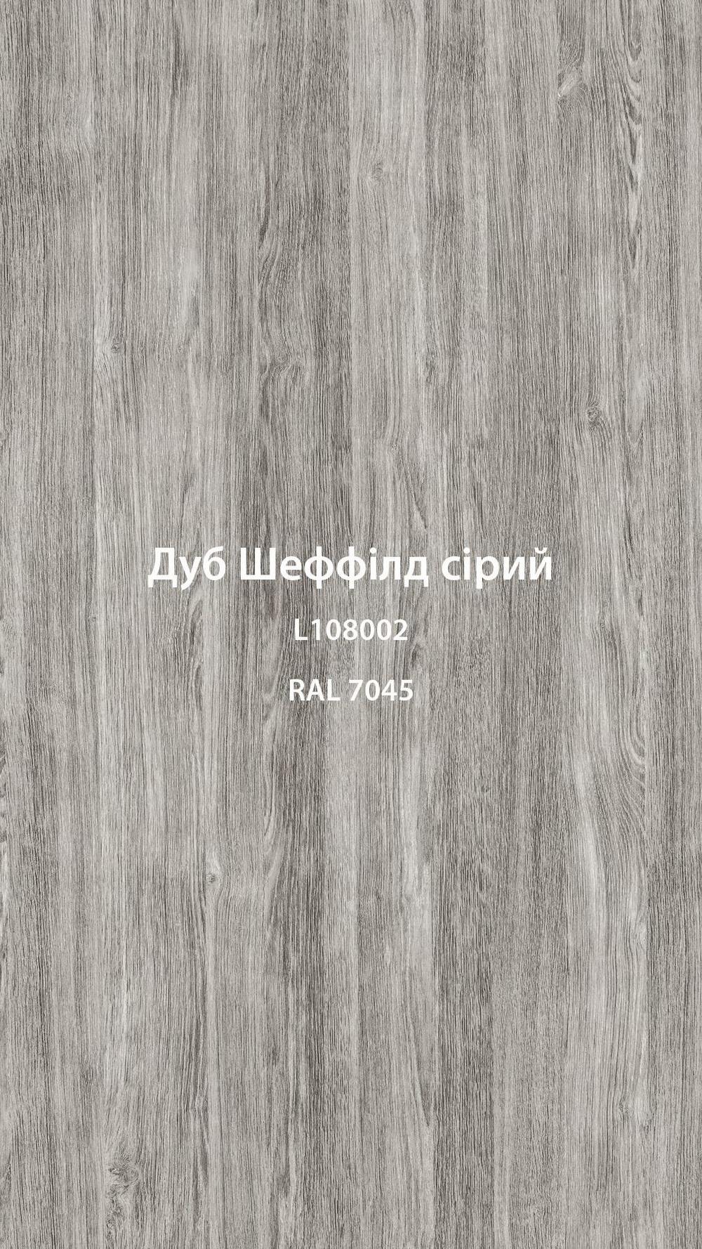 Дуб Шеффілд сірий - колір ламінації профілів заводу EKIPAZH