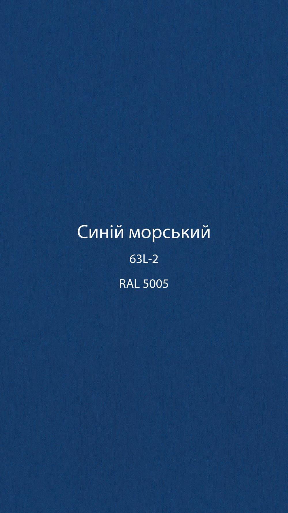 Синій морський - колір ламінації профілів заводу EKIPAZH