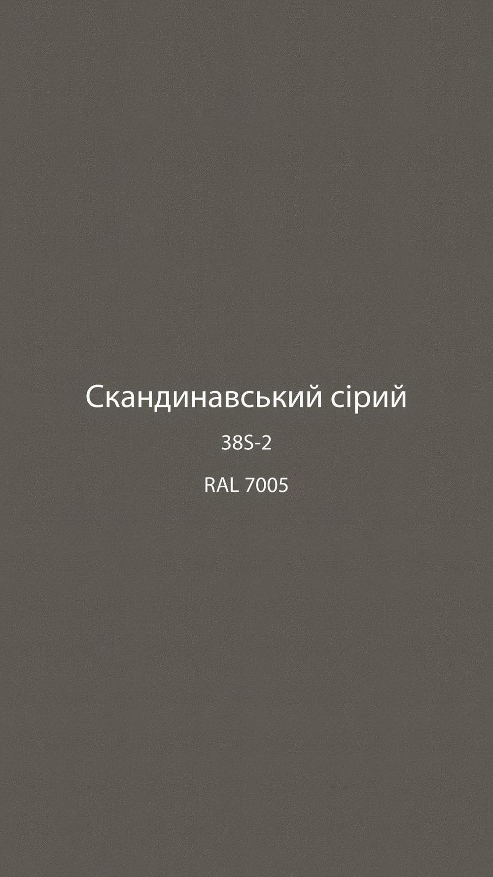 Скандинавський сірий - колір ламінації профілів заводу EKIPAZH