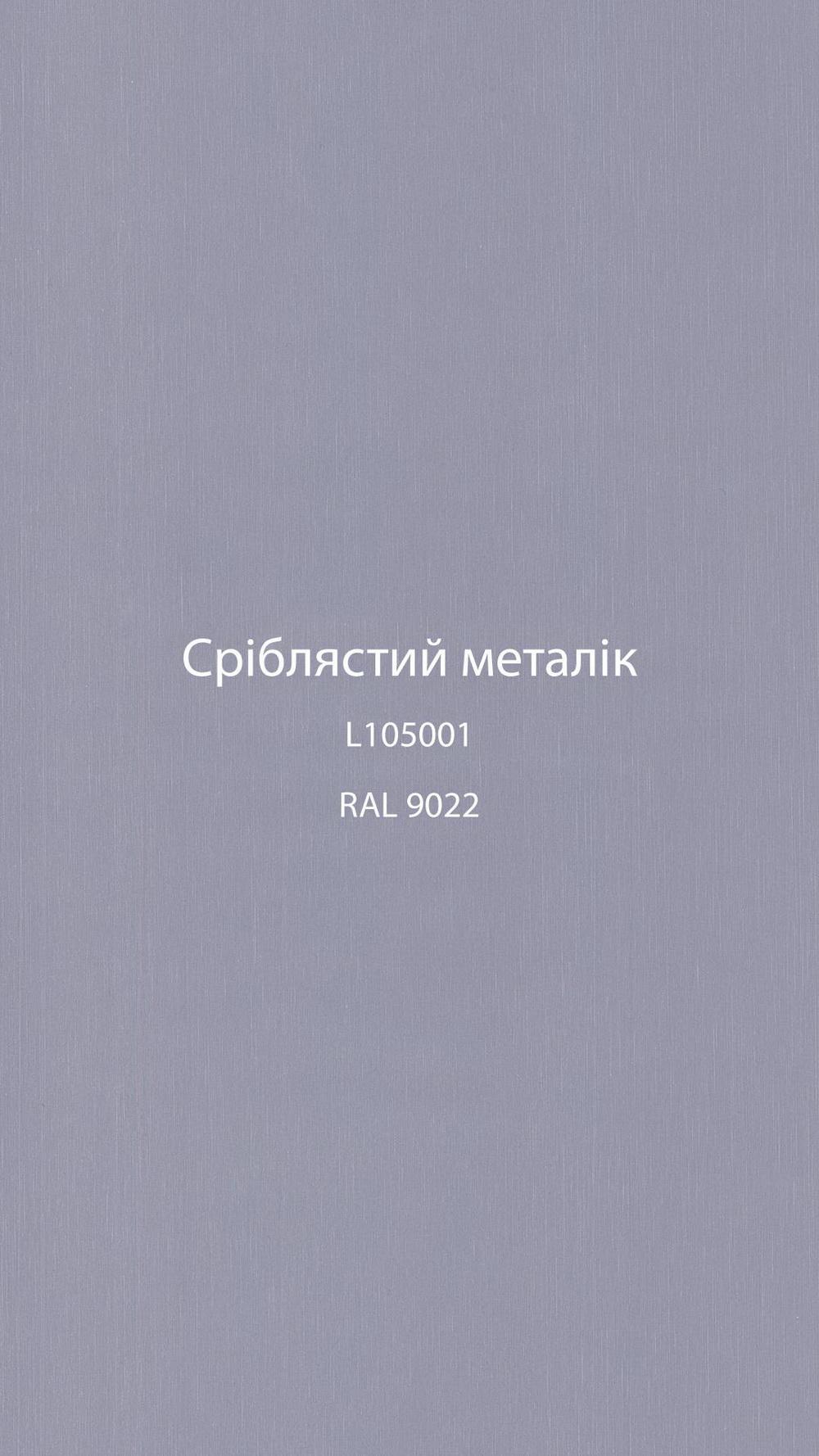 Сріблястий металік - колір ламінації профілів заводу EKIPAZH