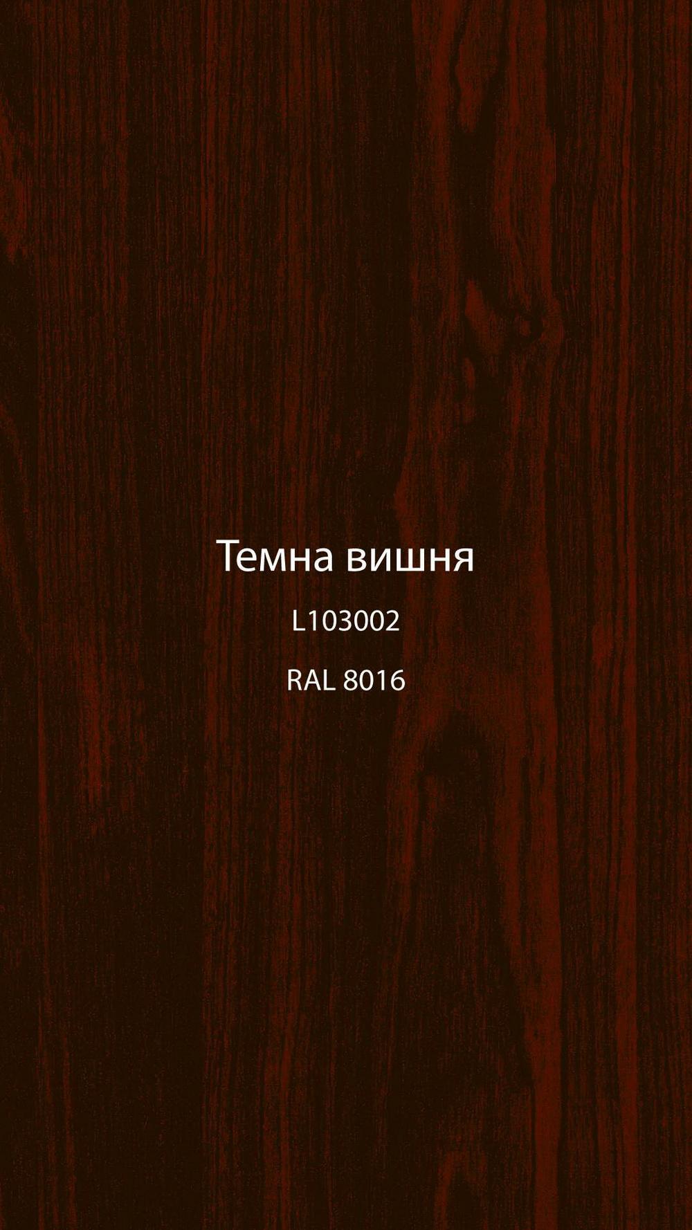 Темна вишня - колір ламінації профілів заводу EKIPAZH
