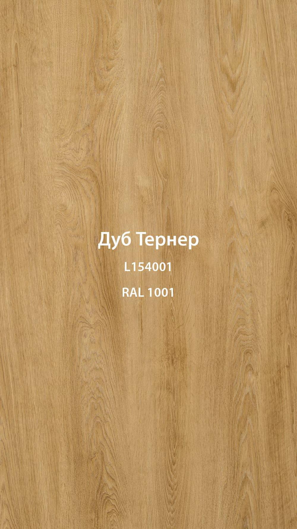 Дуб Тернер - колір ламінації профілів заводу EKIPAZH