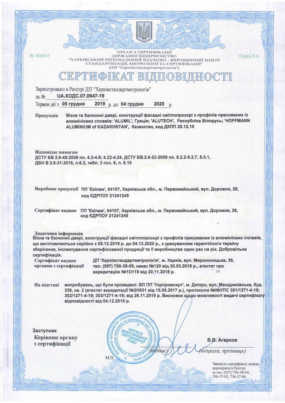 Сертифікат відповідності ALUMIL, ALUTECH, HOFFMANN, який допомагають дилерам EKIPAZH при роботі з клієнтами