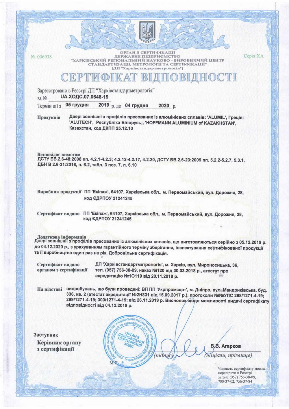 Сертифікат відповідності ALUMIL, ALUTECH, HOFFMANN, який допомагає дилерам EKIPAZH при роботі з клієнтами