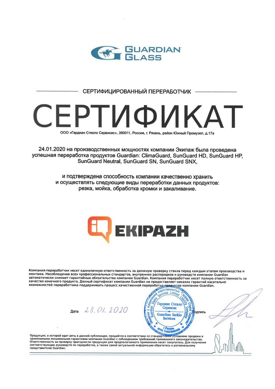 Сертифікат від Guardian Glass, який допомагає дилерам EKIPAZH при роботі з клієнтами
