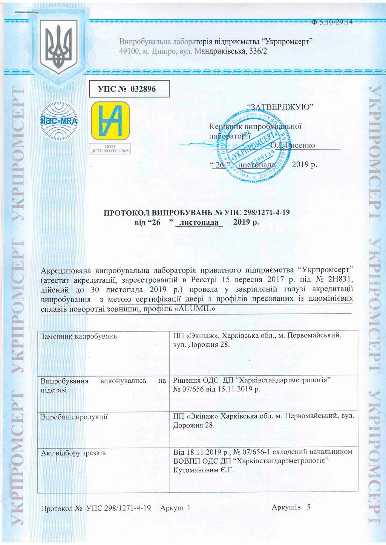 Протокол випробувань Alumil (зовнішні двері), який допомагає дилерам EKIPAZH при роботі з клієнтами
