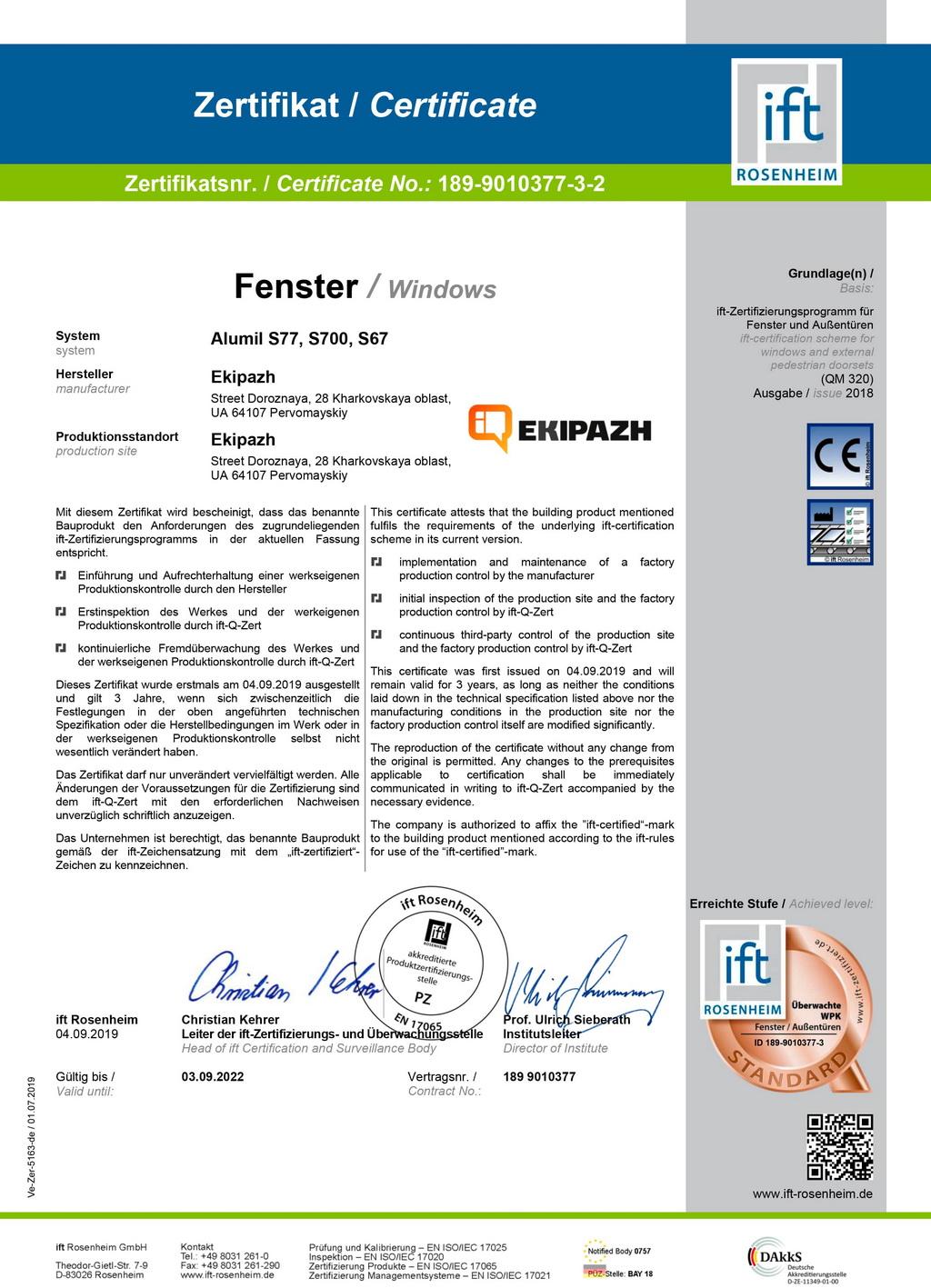 Сертифікат ROSENHEIM Alumil S77, S700, S67, який допомагає дилерам EKIPAZH при роботі з клієнтами