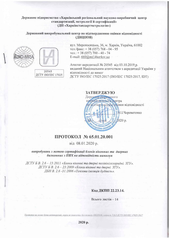 Протокол відповідності WDS-7Series, 8-Series, aluplast Ideal 2000, Ideal 4000, Ideal 7000, Ideal 8000, який допомагає дилерам EKIPAZH при роботі з клієнтами