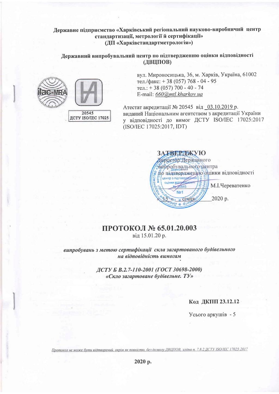 Протокол випробування загартованого будівельного скла, який допомагає дилерам EKIPAZH при роботі з клієнтами