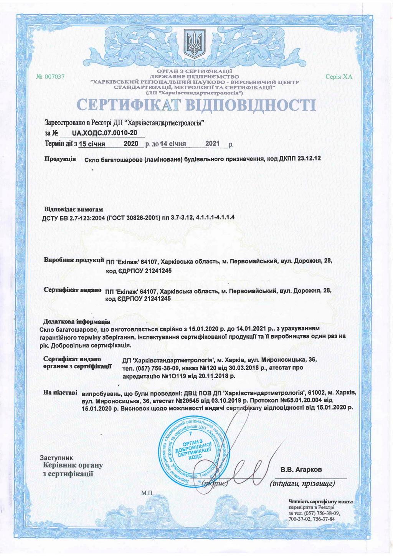 Сертифікат відповідності багатошарового скла будівельного призначення, який допомагає дилерам EKIPAZH при роботі з клієнтами