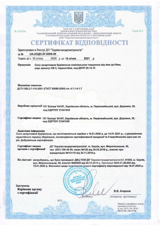 Сертифікат відповідності загартованого будівельного скла, який допомагає дилерам EKIPAZH при роботі з клієнтами