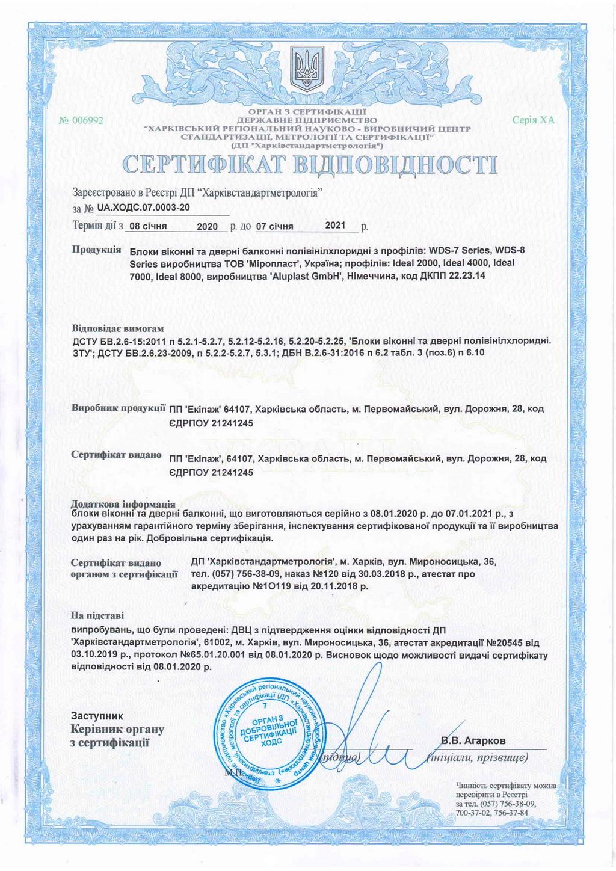 Сертифікат відповідності WDS-7Series, 8-Series, aluplast Ideal 2000, Ideal 4000, Ideal 7000, Ideal 8000, який допомагає дилерам EKIPAZH при роботі з клієнтами