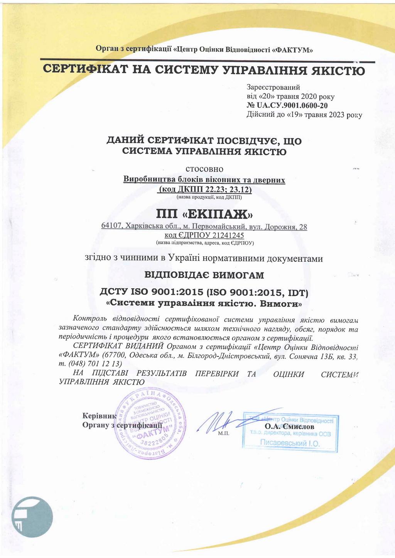 Сертифікат на систему управління якістю, який допомагає дилерам EKIPAZH при роботі з клієнтами