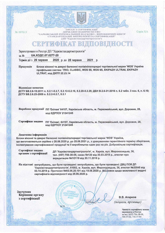 Сертифікат відповідності TRIO, CLASSIC, WDS 5S, WDS 6S, EKIPAZH ULTRA6, EKIPAZH ULTRA7, який допомагає дилерам EKIPAZH при роботі з клієнтами
